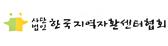 한국지역자활센터협회